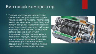 Чем отличается винтовой компрессор от поршневого?